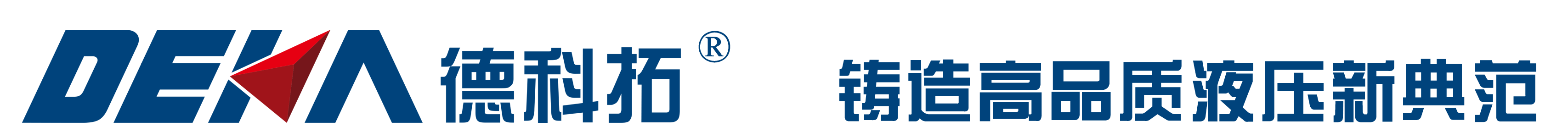 DEKA液压|供应液压阀,调节器,液压泵,回转马达,齿轮泵等挖掘机液压产品