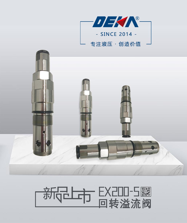 日立EX200-5回转溢流阀X1